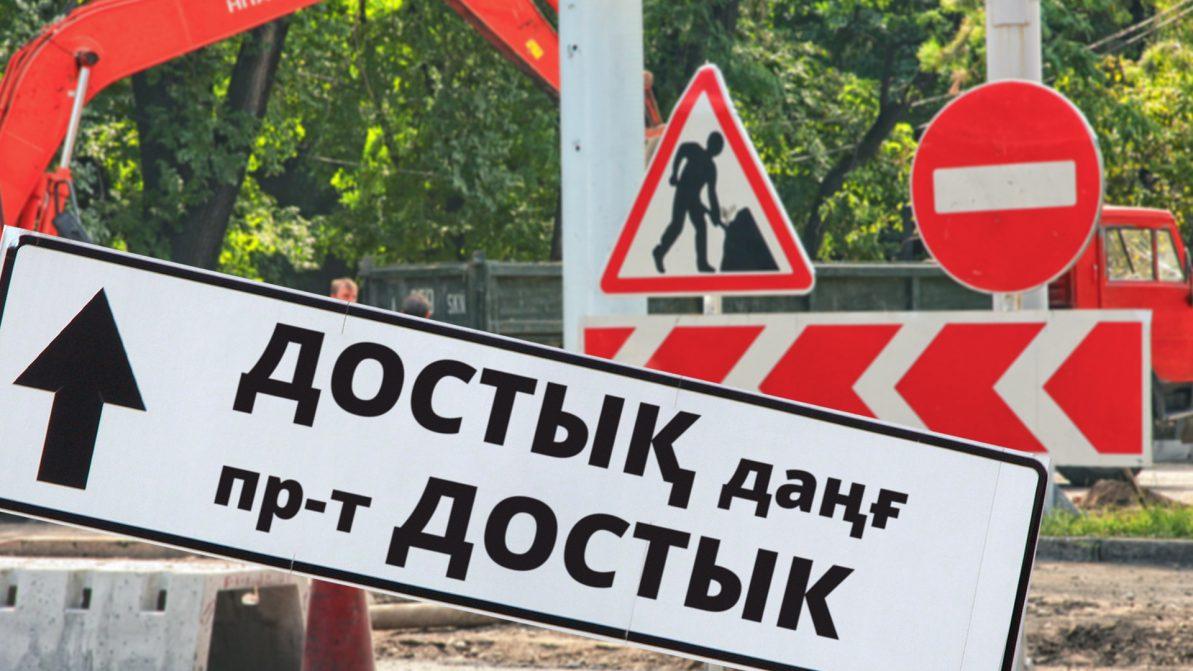 Проспект Назарбаева в Алматы соединят с Достык