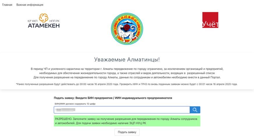 Как получить разрешение для передвижения по Алматы?