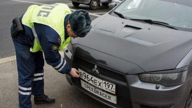 В России аннулировали регистрацию около 460 тысяч машин
