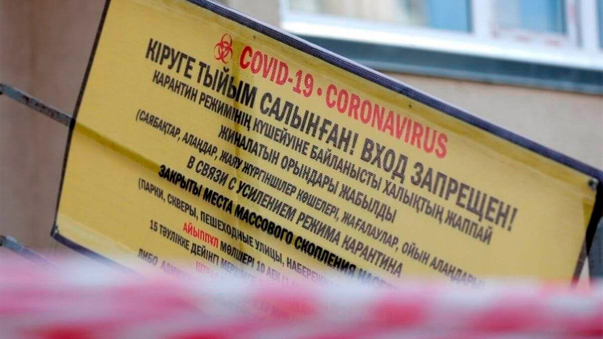 Карантинные выходные ждут жителей большинства регионов Казахстана
