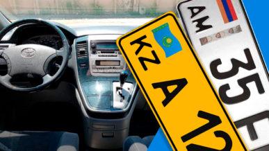 Временную регистрацию переоборудованных авто из Армении упростят в Казахстане